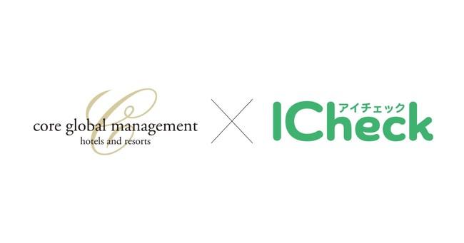 ICheck_コアグローバルマネジメント株式会社と資本業務提携